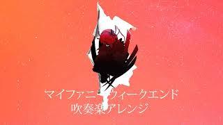 【カゲプロ吹奏楽】マイファニーウィークエンド 吹奏楽アレンジ