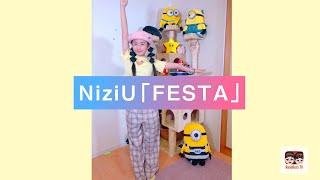【NiziU】ニジュー新曲「FESTA」をユニバ行けないから家で全力で踊ってみた! #Shorts 【#1670】