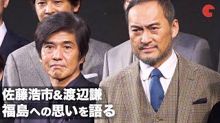 佐藤浩市&渡辺謙が福島への思いを語る!映画『Fukushima 50』ワールドプレミア