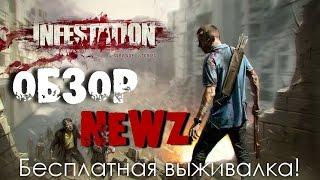 Infestation: The NewZ: Обзор бесплатной выживалки