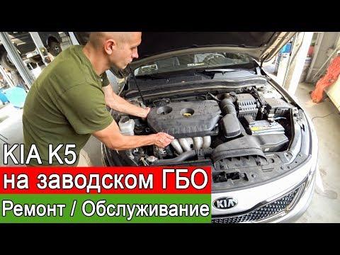 ГБО из Кореи - обслуживание и ремонт. Авто Kia K5, Hyundai на заводском ГБО.