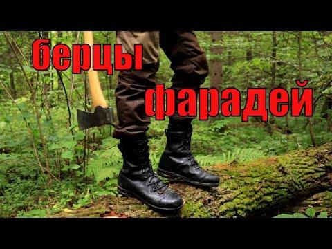 Универсальные ботинки выживальщика I Защищенные берцы Фарадей