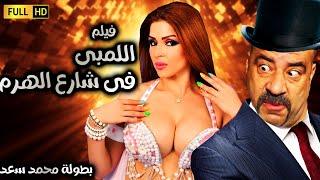 حصريا ولاول مره على اليوتيوب | فيلم اللمبى فى شارع الهرم  | بطولة محمد سعد - ضحك موت