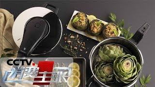 《消费主张》 20190514 厨房里的新科技:锅的进步| CCTV财经
