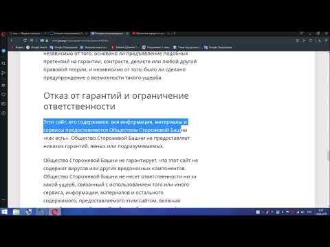 Сайт Свидетелей Иеговы и сайт ООН