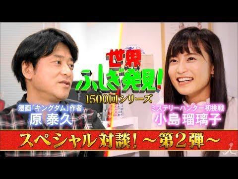 1500回記念シリーズ☆スペシャル対談!! ~第2弾~『世界ふしぎ発見!』【TBS】