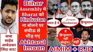बिहार विधान सभा मे भारत को हिंदुस्तान ना बोलने पर संघीऊ से भीड़े AIMIM नेता Bharat India Hindustan?