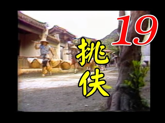 『挑伕』第19集(郎雄 陳慧樓 張振寰 張詠詠 張馨今 丁華寵)_1984年