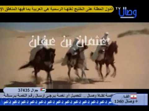 في مدح عثمان بن عفان - قناة وصال