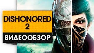 Dishonored 2 - Продолжение Одного из Лучших Стелс Экшенов! | Видео Обзор