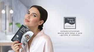 Пузырьковая карбокситерапия маска для лица и шеи Детокс и сияние Beauty Style