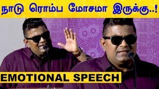 Nadu Romba Mosama Irukku – Mysskin's Emotional Speech