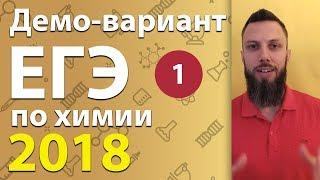 Разбор демо-варианта ЕГЭ-2018 по химии, вопросы 1-6