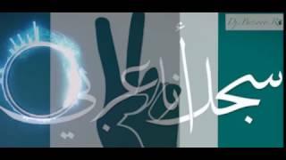 Mex I Arabic DJ.BEETSOOO.R2016 سجل انا عربي