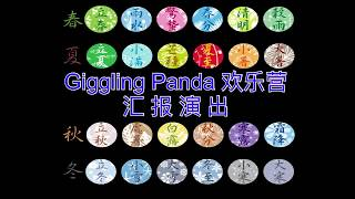 Giggling Panda 沉浸式中文欢乐营汇报演出