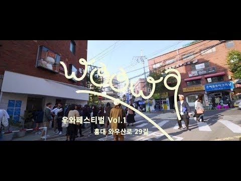 우와 페스티벌 (woowa festival) vol 1. 홍대 와우산로 29길 | Official Aftermovie