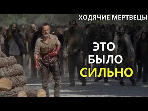 Ходячие мертвецы 5 сезон 9 серия