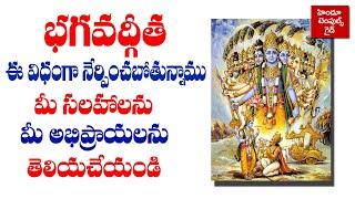 భగవద్గీతనుఈ విధంగా నేర్పించబోతున్నాము   Bhagavadgeeta Learning Slokas with Meaning   Temples Guide