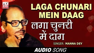 Laga Chunari Mein Daag - Manna Dey - Dil Hi To Hai - All Time Hits - Mannadey Hits