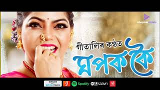 Download Ghopok Koi | Getaali | Sunit Gogoi | New Assamese Song 2020