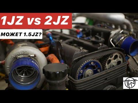 1JZ или 2JZ! Что такое 1,5JZ! Какой Выбрать?