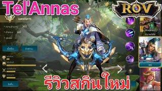 Garena RoV Thailand-รีวิวสกินใหม่ของTel
