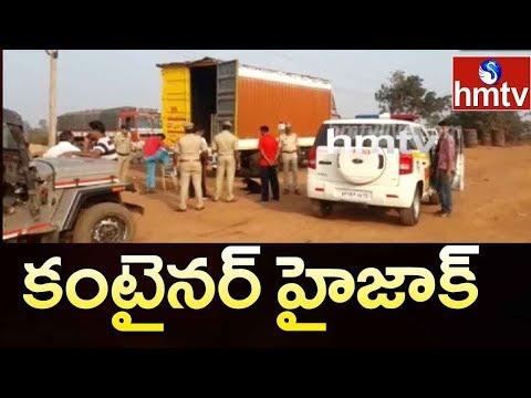 Container HIJACK at Nellore District | 1 Crore Worth Mobiles Robbed |  hmtv