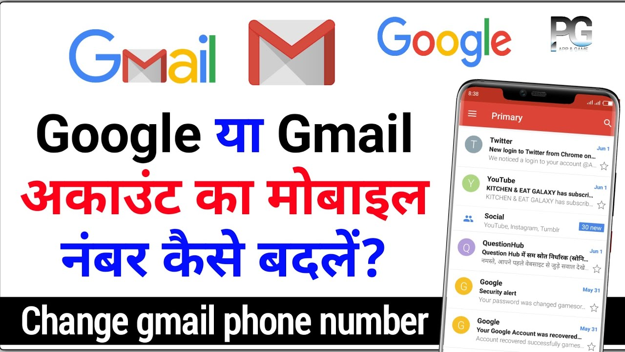 How to change phone number in gmail account? gmail account ...