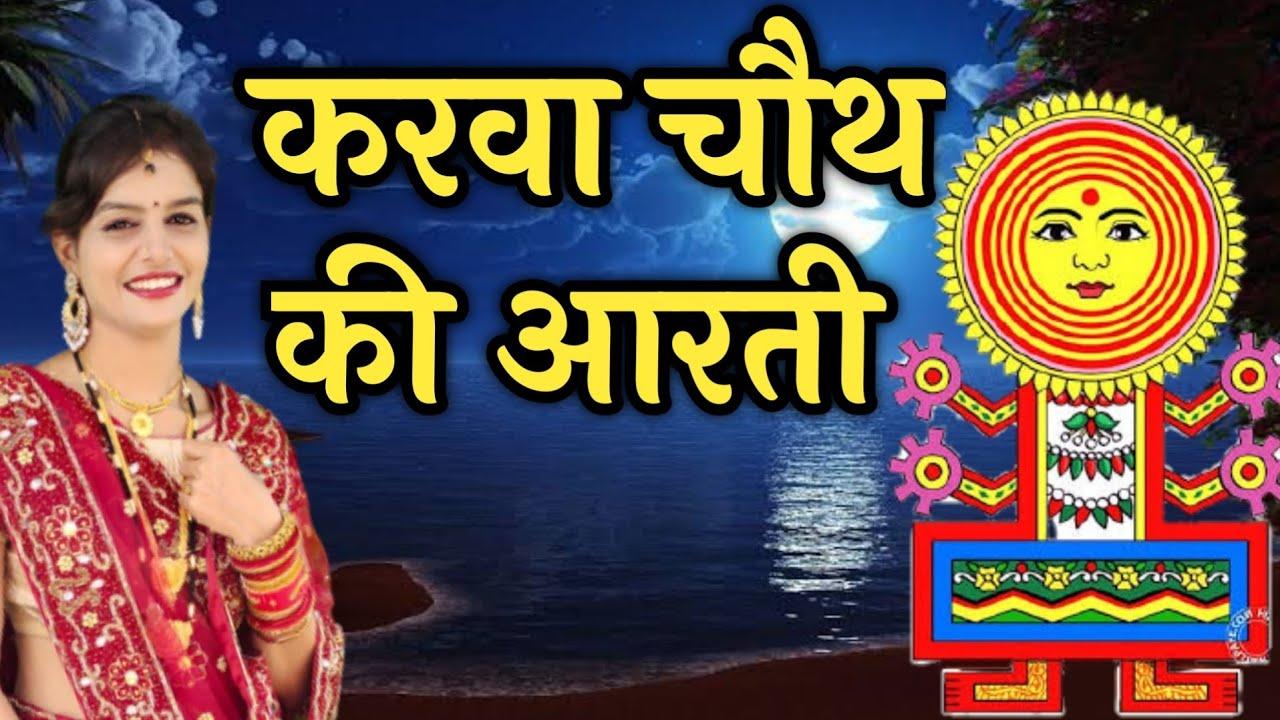 Download karva mata ki aarti - करवा चौथ की आरती - chauth ki aarti