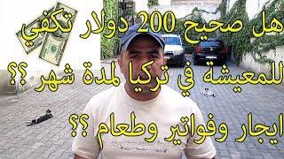 هل صحيح 200 دولار في تركيا تكفي للمعيشة ايجار + طعام+فواتير ؟؟؟ شوف الحقيقة