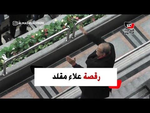 بالرقص والتصفيق.. علاء مقلد يحتفل بفوز الزمالك علي طنجة