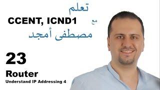 23 Cisco ICND1 100-101 Router IP Addressing 4 بالعربي Mustafa Amjad