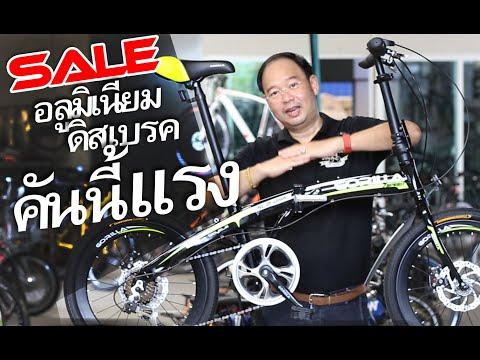 คันนี้แรง++จักรยานพับได้เฟรมอลูดิสเบรค:Gorill:SlimDisk ราคา 4200 บาท โทร0900929600