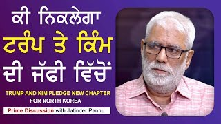 Prime Discussion With Jatinder Pannu#598_Trump And Kim Pledge New Chaptar For North Korea