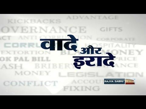 Sarokaar - Fighting corruption: Promises & strategy
