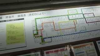 宇野バス【表町バスセンター】待合室・新しくなった運賃表