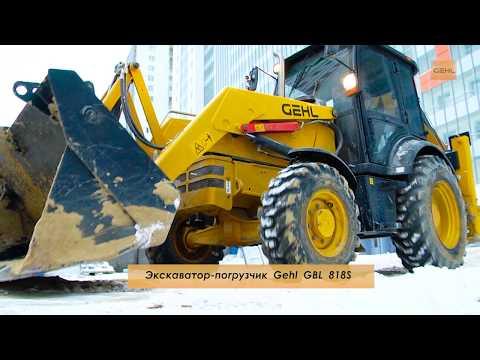 Экскаватор-погрузчик Gehl GBL 818S: технические характеристики