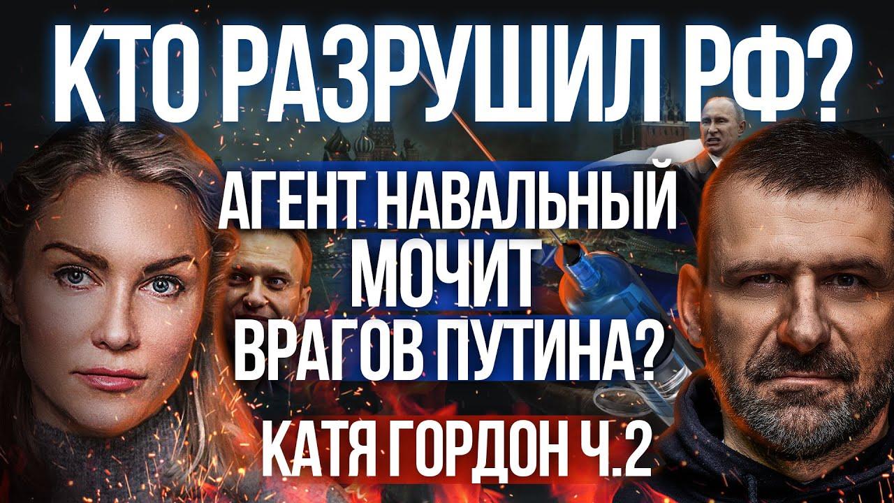 Кого поддержит Путин? Борьба за власть в России. Навальный агент? Как улучшить жизнь? Гордон ч.2.