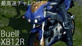 【最高速チャレンジ】 Buell ファイアーボルト XB12R  ~ 逆走ニュルブルクリンク ~