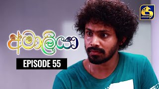 AMALIYA ll Episode 55 || අමාලියා II 13th December 2020 Thumbnail
