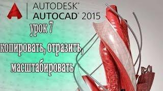 AutoCAD 2015 урок 7 копировать, отразить, масштабировать