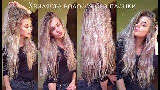 як зробити хвилясте волосся випрямлячем
