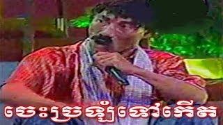 New CTN Khmer comedy 2014  ចេះច្រឡំទៅកើត