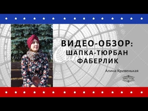 Шапка-тюрбан Фаберлик