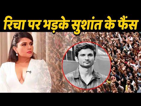 Richa Chadha पर फूटा Sushant के Fans का गुस्सा, लोगों ने किया ट्रोल