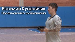 Василий Купрейчик / Профилактика травматизма
