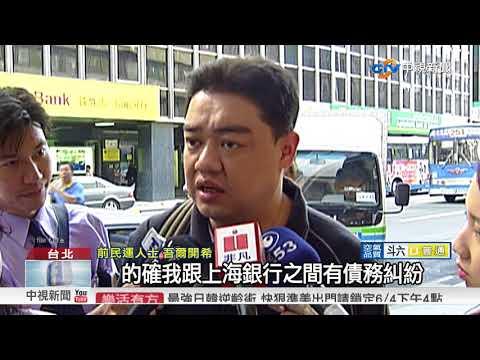 王丹最會募款 帳目永遠交代不清│中視新聞20180604