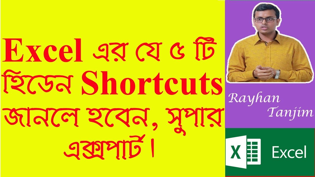 Top 5 Hidden Excel Shortcuts :MS excel tutorial Bangla