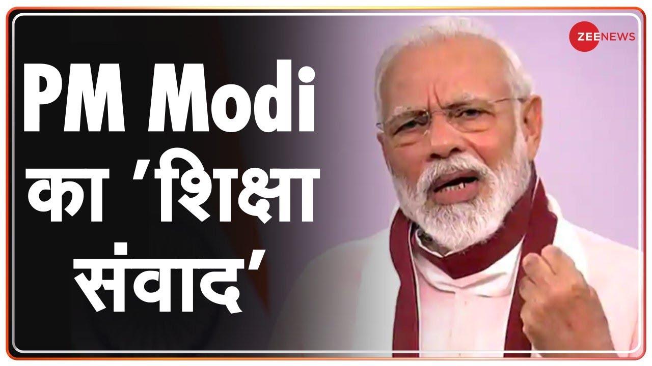PM Modi का 'शिक्षा संवाद' | PM Modi Live | Breaking News | PM Modi Latest Speech | Hindi N