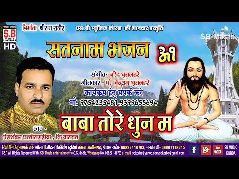 Baba Tore Bhuna Ma | CG Panthi Song | Prem Shankar Chhattisgarhiya | Chhattisgarhi Geet | SB Music